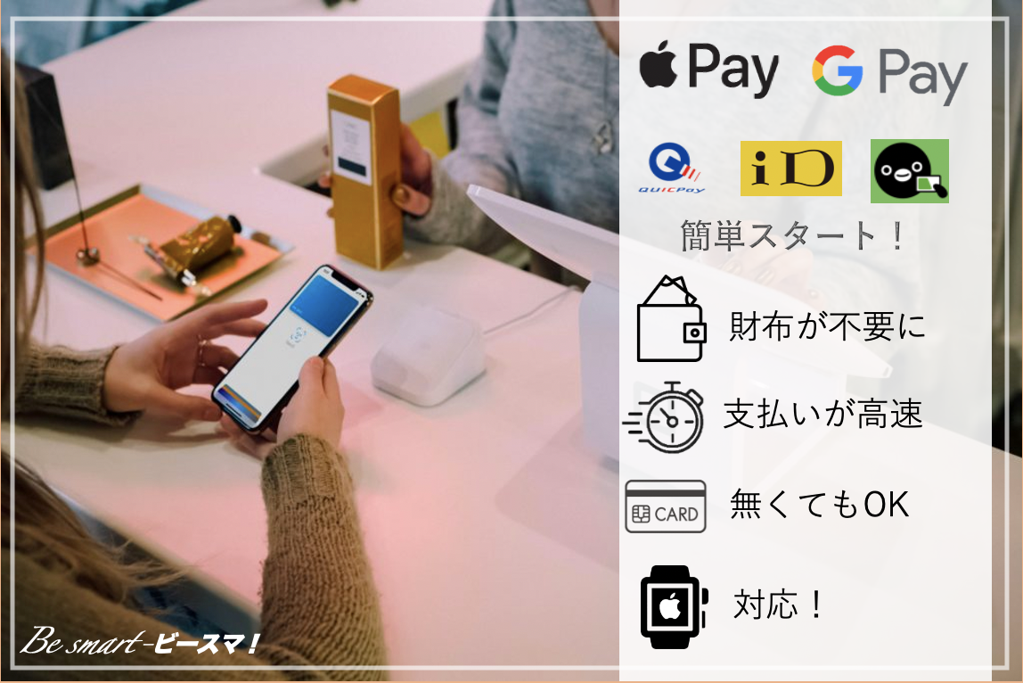 start-touch-pay